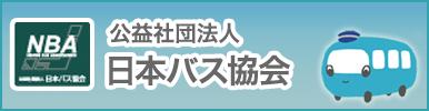 NBA 公益社団法人 日本バス協会