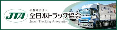 JTA 公益社団法人 全日本トラック協会 Japan Trucking Association