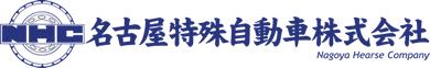名古屋特殊自動車