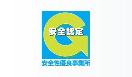 (1)Gマーク(貨物自動車安全性優良事業所認定制度)の取得