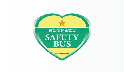 (2)セーフティバス(貸切バス事業者安全性評価認定制度)の取得